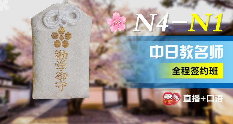 N4-N1中日教名师全程签约班