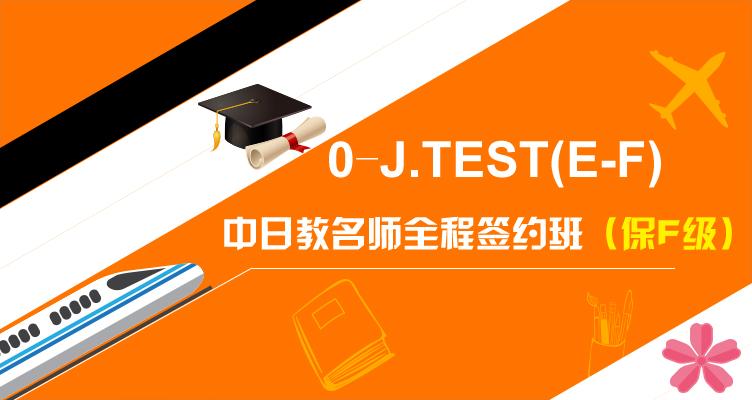 0-J.TEST EF中日教名师全程签约班(保F级)