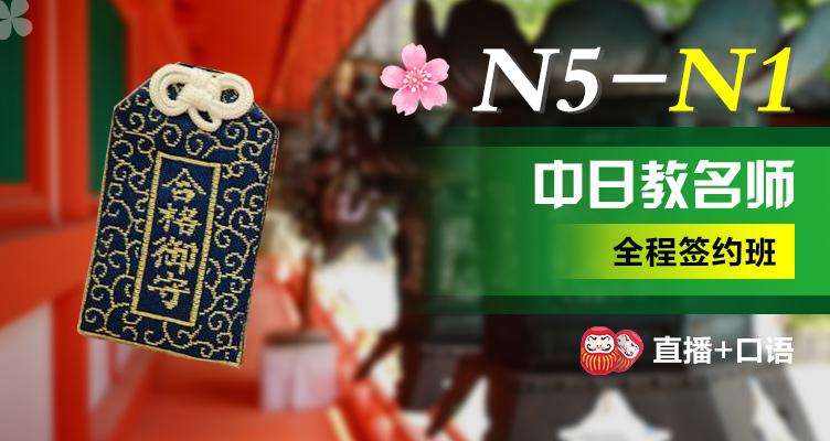 N5-N1中日教名师全程签约班【170519】