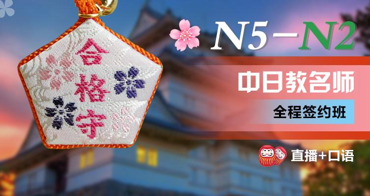 N5-N2中日教名师全程签约班【170519】