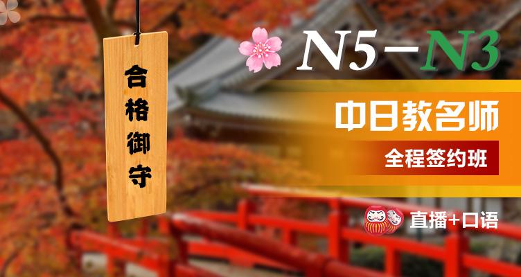 N5-N3中日教名师全程签约班【170519】