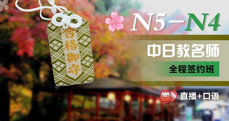 N5-N4中日教名师全程签约班