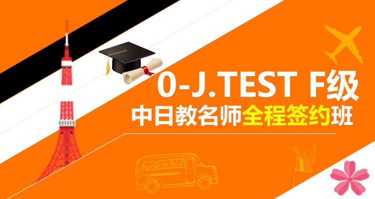 0-J.Test F级中日教名师全程签约班