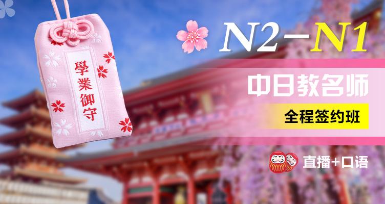 N2-N1中日教名师全程签约班