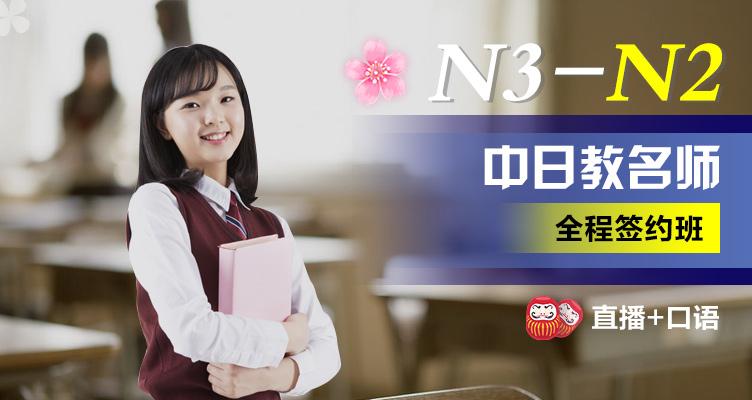 N3-N2中日教名师全程签约班