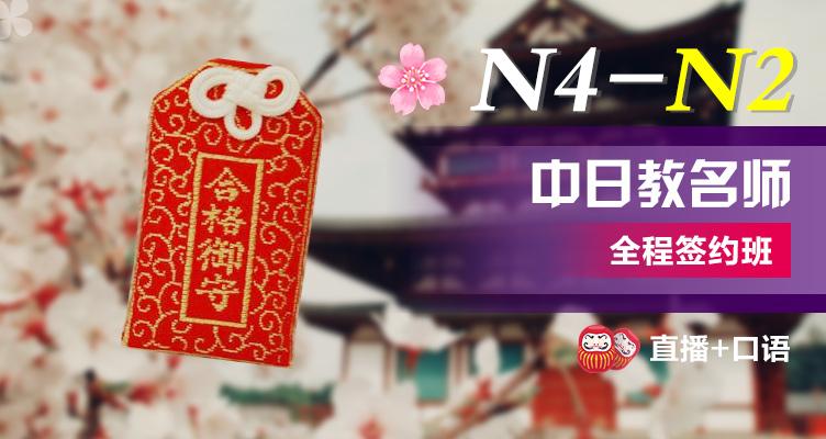 N4-N2中日教名师全程签约班